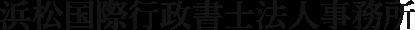 浜松国際行政書士法人事務所